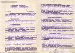 Невыполнении условий договора иск образец